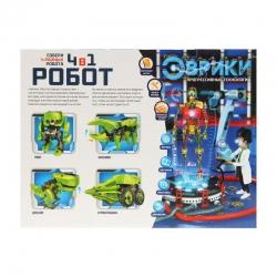 """Конструктор """"Робот 4 в 1"""""""