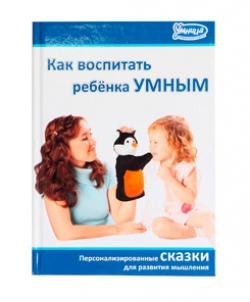 """Книга """"Как воспитать ребёнка умным"""""""