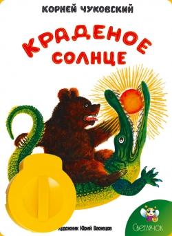 """Звуковой диафильм """"Краденое солнце"""" для диапроектора Светлячок"""