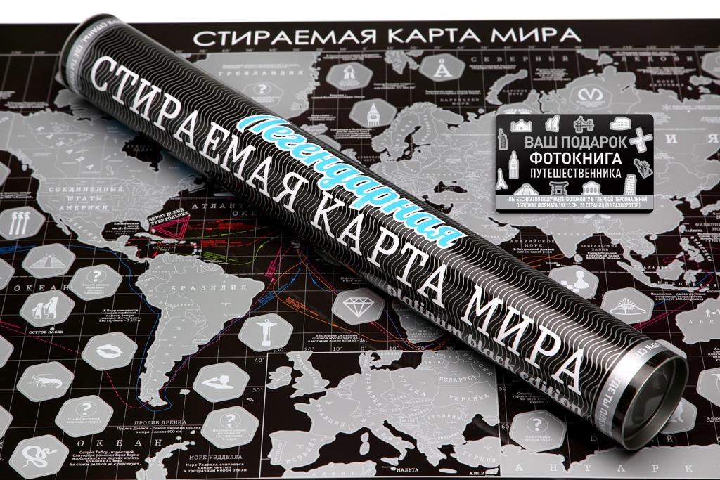 """Скретч-карт мира """"Платинум-Блек (Платиново-черная) карта"""" в картонном тубусе"""
