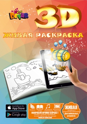 Живая 3d Сказка — раскраска