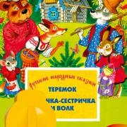 """Звуковой диафильм """"теремок,лисичка-сесричка и волк"""" для диапроектора Светлячок"""