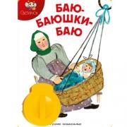 """Звуковой диафильм """"Баю-баюшки-баю"""" для диапроектора Светлячок"""