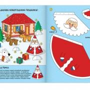 """Новогодний набор 2021 """"Буква-ленд"""", 12 книг в подарочной коробке"""