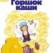 """Звуковой диафильм """"Горшок каши"""" для диапроектора Светлячок"""