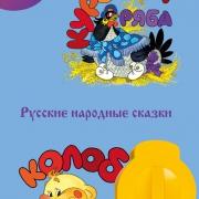 """Звуковой диафильм""""Колобок. Курочка Ряба"""""""