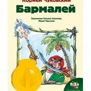 """Звуковой диафильм """"Бармалей"""" для диапроектора Светлячок"""