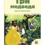 """Звуковой диафильм """"Три медведя"""" для диапроектора Светлячок"""