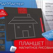 Магнитный планшет МагМастер