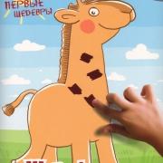 """""""Мои первые шедевры. Жираф и пятнышки"""""""