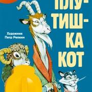"""Звуковой диафильм """"Плутишка кот"""""""