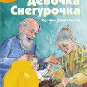 """Звуковой диафильм """"Девочка Снегурочка"""" для диапроектора Светлячок"""