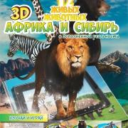 12 животных Африка и Сибирь