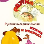 """Звуковой диафильм""""Репка. Мужик и медведь"""""""