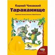"""Звуковой диафильм """"Тараканище"""" для диапроектора Светлячок"""