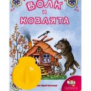 """Звуковой диафильм """"Волк и козлята"""" для диапроектора Светлячок"""