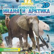 12 животных Индия и Арктика