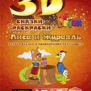 Живая 3d Сказка — раскраска «Лиса и журавль»