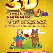 Живая 3d Сказка — раскраска «Маша и три медведя»
