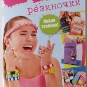 Книга Плетение из резиночек. Радужные резиночки. Новая техника!